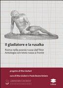 Il gladiatore e la rusalka