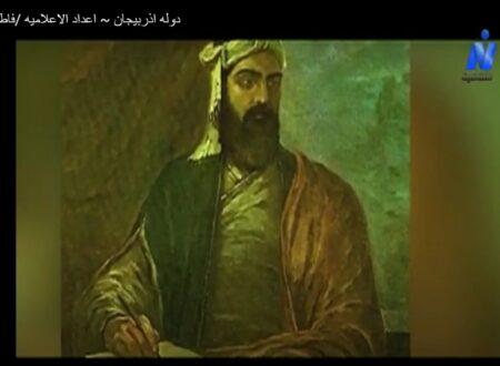 Il canale internazionale Egyptian Nile TV trasmette un programma sul poeta Nizami Ganjavi